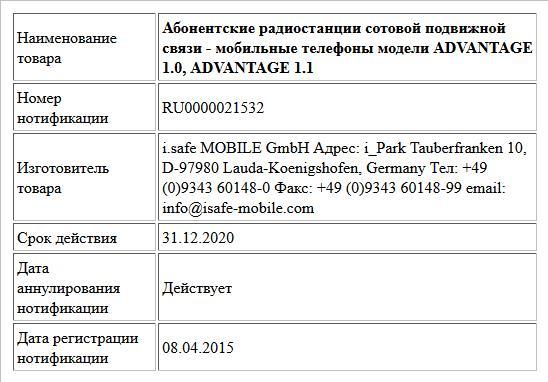 Абонентские радиостанции сотовой подвижной связи - мобильные телефоны модели ADVANTAGE 1.0,   ADVANTAGE 1.1