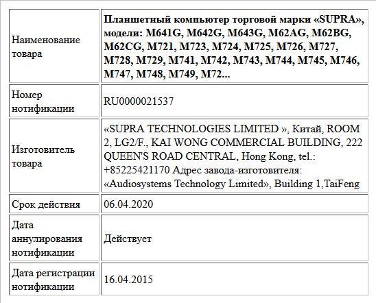 Планшетный компьютер торговой марки «SUPRA», модели: M641G, M642G, M643G, M62AG, M62BG, M62CG, M721, M723, M724, M725, M726, M727, M728, M729, M741, M742, M743, M744, M745, M746, M747, M748, M749, M72...