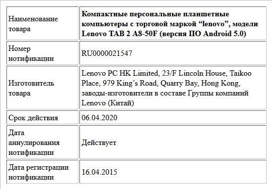 """Компактные персональные планшетные компьютеры с торговой маркой """"lenovo"""", модели Lenovo TAB 2 A8-50F (версия ПО Android 5.0)"""