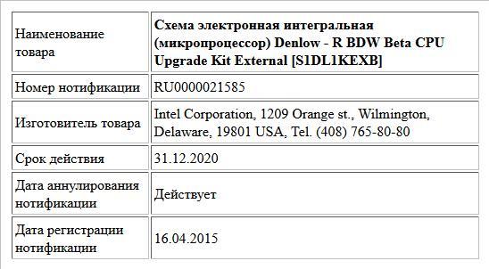 Схема электронная интегральная (микропроцессор) Denlow - R BDW Beta CPU Upgrade Kit External [S1DL1KEXB]