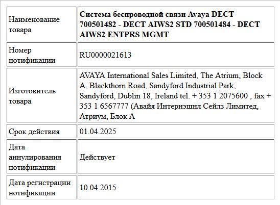 Система беспроводной связи Avaya  DECT   700501482  - DECT AIWS2 STD  700501484 - DECT AIWS2 ENTPRS MGMT