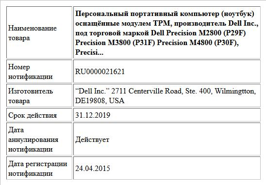 Персональный портативный компьютер (ноутбук) оснащённые модулем TPM, производитель Dell Inc., под торговой маркой Dell  Precision M2800 (P29F)  Precision M3800 (P31F)  Precision M4800 (P30F),  Precisi...