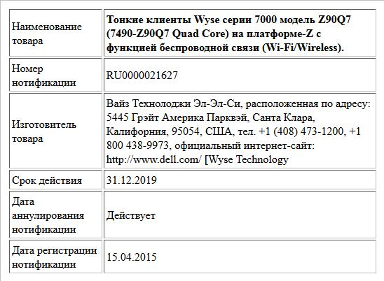 Тонкие клиенты Wyse серии 7000 модель Z90Q7 (7490-Z90Q7 Quad Core) на платформе-Z с функцией беспроводной связи (Wi-Fi/Wireless).