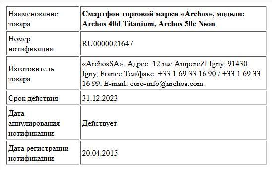 Смартфон торговой марки «Archos», модели: Archos 40d Titanium, Archos 50c Neon