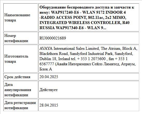 Оборудование беспроводного доступа и  запчасти к нему:   WAP917240-E6 - WLAN 9172 INDOOR 4 -RADIO ACCESS POINT, 802.11ac, 2x2   MIMO, INTEGRATED WIRELESS CONTROLLER, R40 RUSSIA   WAP917340-E6 - WLAN 9...