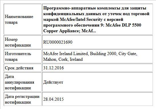 Программно-аппаратные комплексы для  защиты  конфиденциальных данных от  утечек под торговой маркой McAfee/Intel Security с  версией программного обеспечения 9: McAfee DLP  5500 Copper Appliance; McAf...