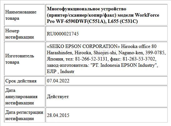 Многофункциональное устройство (принтер/сканнер/копир/факс) модели WorkForce Pro WF-6590DWF(C551A), L655 (C531C)