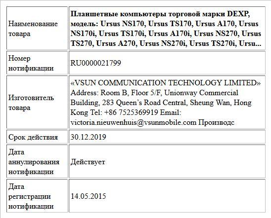 Планшетные компьютеры торговой марки DEXP, модель: Ursus NS170, Ursus TS170, Ursus A170, Ursus NS170i, Ursus TS170i, Ursus A170i, Ursus NS270, Ursus TS270, Ursus A270, Ursus NS270i, Ursus TS270i, Ursu...