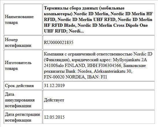 Терминалы сбора данных (мобильные компьютеры) Nordic ID Merlin, Nordic ID Merlin HF RFID, Nordic ID Merlin UHF RFID,  Nordic ID Merlin HF RFID Blade, Nordic ID Merlin Cross Dipole One UHF RFID; Nordi...