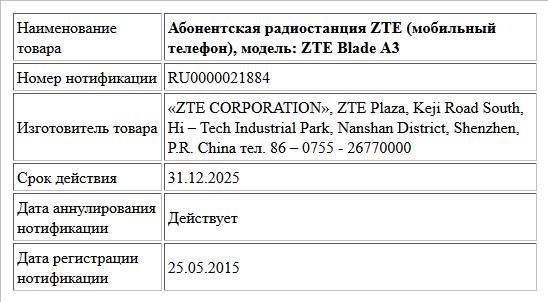 Абонентская радиостанция ZTE (мобильный телефон), модель: ZTE Blade  A3