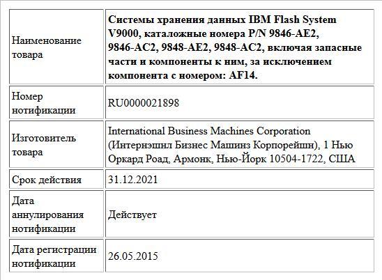 Системы хранения данных IBM Flash System V9000, каталожные номера P/N 9846-AE2, 9846-AС2, 9848-AE2, 9848-AС2, включая запасные части и компоненты к ним, за исключением компонента с номером: AF14