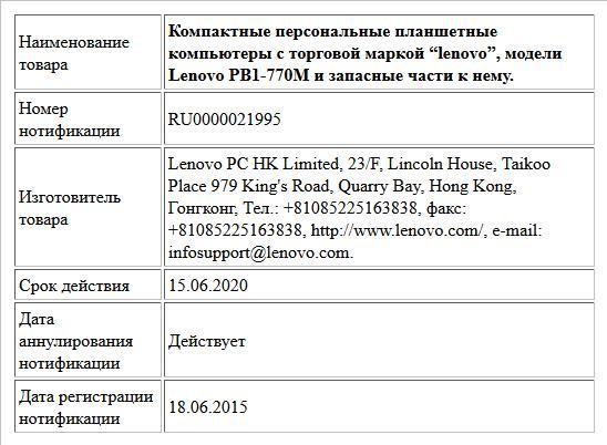 """Компактные персональные планшетные компьютеры с торговой маркой """"lenovo"""", модели Lenovo PB1-770M и запасные части к нему."""