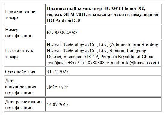 Планшетный компьютер HUAWEI honor X2, модель GEM-701L и запасные части к нему, версия ПО Android 5.0