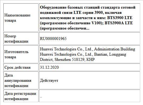 Оборудование базовых станций стандарта сотовой подвижной связи LTE серии 3900, включая комплектующие и запчасти к ним: BTS3900 LTE (программное обеспечение V100); BTS3900A LTE (программное обеспечен...
