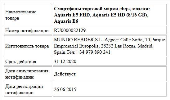 Смартфоны торговой марки «bq», модели: Aquaris E5 FHD, Aquaris E5 HD (8/16 GB), Aquaris E6