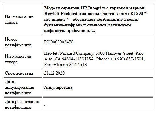 Модели серверов HP Integrity с торговой маркой Hewlett-Packard и запасные части к ним: BL890 * где индекс * -  обозначает комбинацию любых буквенно-цифровых символов латинского алфавита, пробелов ил...