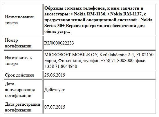 Образцы сотовых телефонов, к ним запчасти и аксессуары:  • Nokia RM-1136,  • Nokia RM-1137,  с предустановленной операционной системой - Nokia Series 30+  Версия програмного обеспечения для обоих устр...