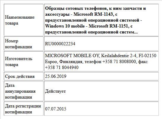 Образцы сотовых телефонов, к ним запчасти и аксессуары  - Microsoft RM-1143, с предустановленной операционной системой - Windows 10 mobile  - Microsoft RM-1151, с предустановленной операционной систем...