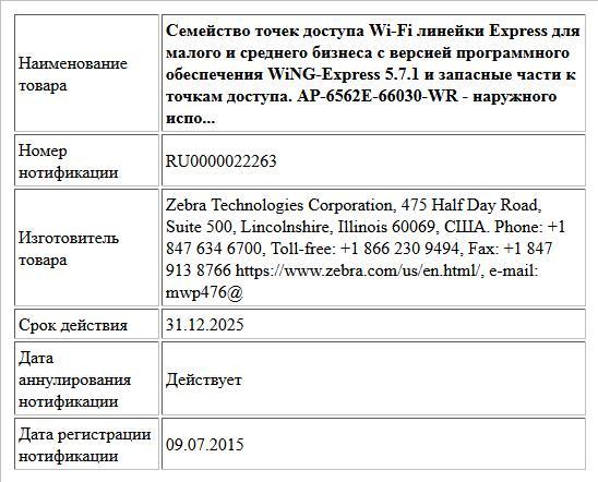 Семейство точек доступа Wi-Fi линейки Express для малого и среднего бизнеса с версией программного обеспечения WiNG-Express 5.7.1 и запасные части к точкам доступа.  AP-6562E-66030-WR - наружного испо...