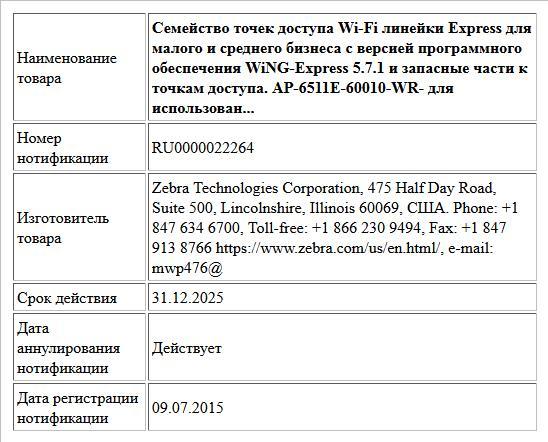 Семейство точек доступа Wi-Fi линейки Express для малого и среднего бизнеса с версией программного обеспечения WiNG-Express 5.7.1 и запасные части к точкам доступа.  AP-6511E-60010-WR- для использован...