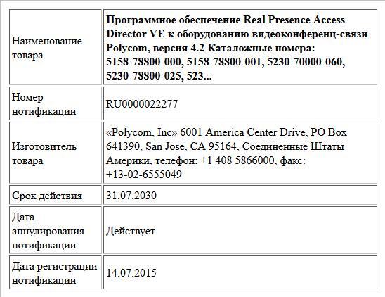 Программное обеспечение Real Presence Access Director VE к оборудованию видеоконференц-связи Polycom, версия 4.2  Каталожные номера: 5158-78800-000, 5158-78800-001, 5230-70000-060, 5230-78800-025, 523...