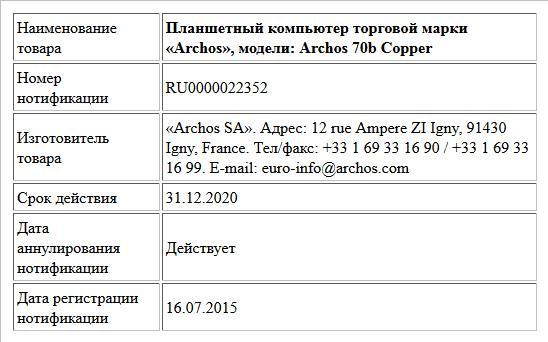 Планшетный компьютер торговой марки «Archos», модели: Archos 70b Copper