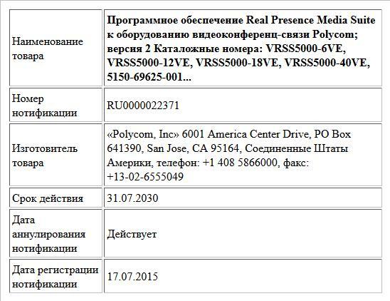Программное обеспечение Real Presence Media Suitе к оборудованию   видеоконференц-связи Polycom; версия 2  Каталожные номера:  VRSS5000-6VE, VRSS5000-12VE, VRSS5000-18VE, VRSS5000-40VE, 5150-69625-001...