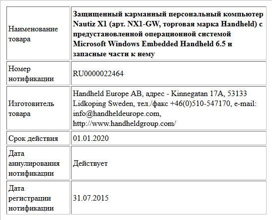 Защищенный карманный персональный компьютер Nautiz X1 (арт. NX1-GW, торговая марка Handheld) c предустановленной операционной системой Microsoft Windows Embedded Handheld 6.5 и запасные части к нему