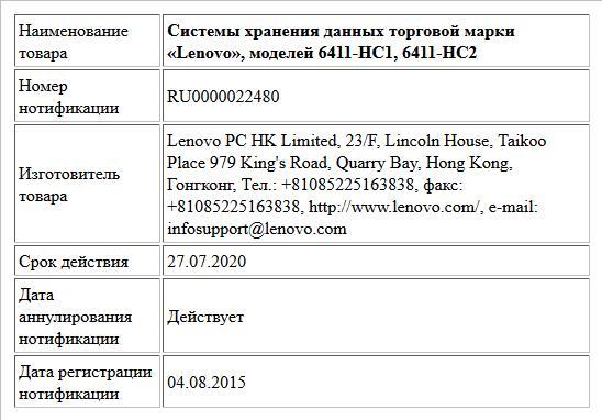 Системы хранения данных торговой марки «Lenovo», моделей 6411-HC1, 6411-HC2