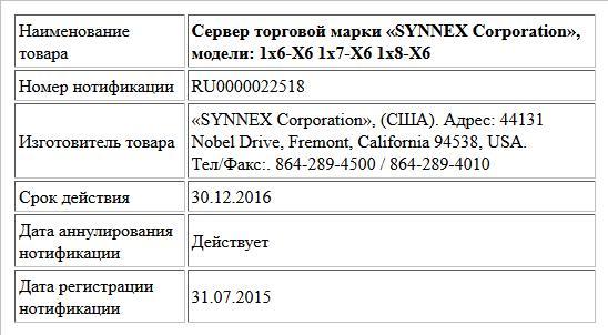 Сервер торговой марки «SYNNEX Corporation», модели:  1х6-X6  1х7-X6  1х8-X6