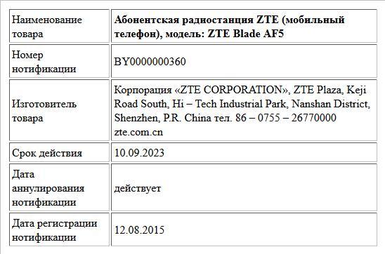 Абонентская радиостанция ZTE (мобильный телефон), модель: ZTE Blade  AF5