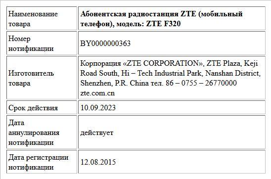 Абонентская радиостанция ZTE (мобильный телефон), модель: ZTE F320