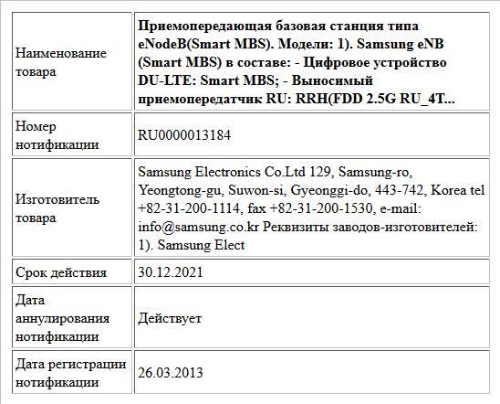 Приемопередающая базовая станция типа eNodeB(Smart MBS).  Модели:  1). Samsung eNB (Smart MBS) в составе:  - Цифровое устройство DU-LTE: Smart MBS;  - Выносимый приемопередатчик RU: RRH(FDD 2.5G RU_4T...