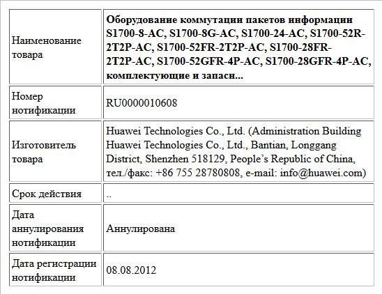 Оборудование коммутации пакетов информации S1700-8-AC, S1700-8G-AC, S1700-24-AC, S1700-52R-2T2P-AC, S1700-52FR-2T2P-AC, S1700-28FR-2T2P-AC, S1700-52GFR-4P-AC, S1700-28GFR-4P-AC, комплектующие и запасн...