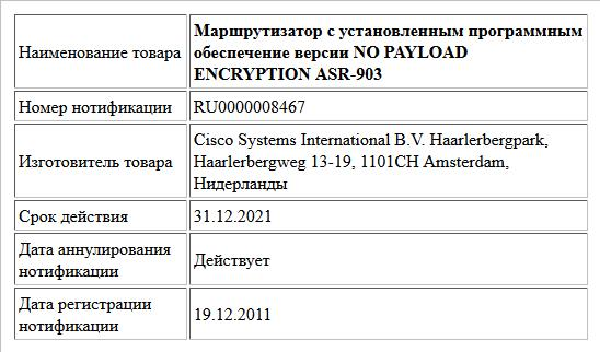 Маршрутизатор с установленным  программным обеспечение версии NO PAYLOAD ENCRYPTION ASR-903