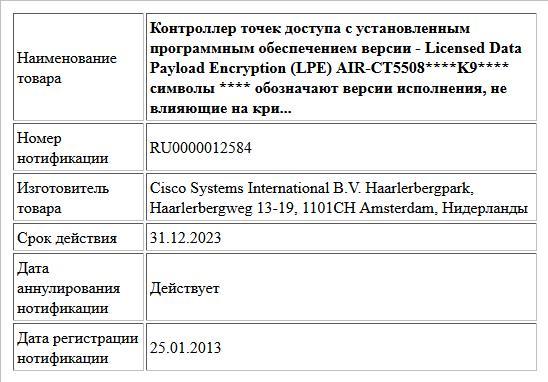 Контроллер точек доступа с установленным   программным обеспечением версии - Licensed Data Payload Encryption (LPE)  AIR-CT5508****K9****  символы **** обозначают версии исполнения, не влияющие на кри...