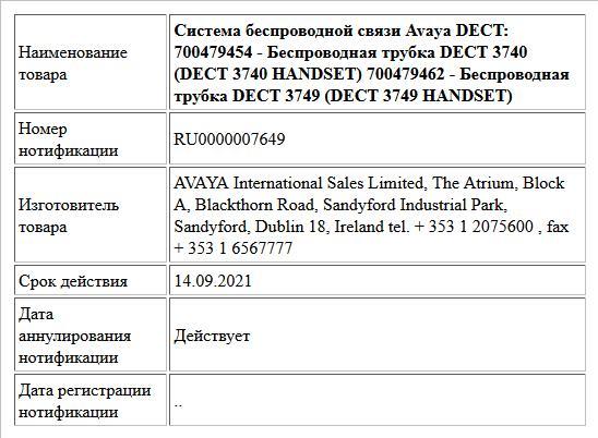 Система беспроводной связи Avaya DECT:  700479454 - Беспроводная трубка DECT 3740 (DECT 3740 HANDSET)  700479462 - Беспроводная трубка DECT 3749 (DECT 3749 HANDSET)
