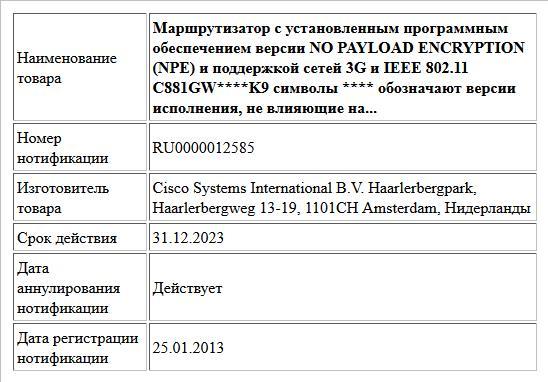 Маршрутизатор с установленным программным   обеспечением версии NO PAYLOAD ENCRYPTION (NPE) и поддержкой сетей 3G и IEEE 802.11  C881GW****K9  символы **** обозначают версии исполнения, не влияющие на...