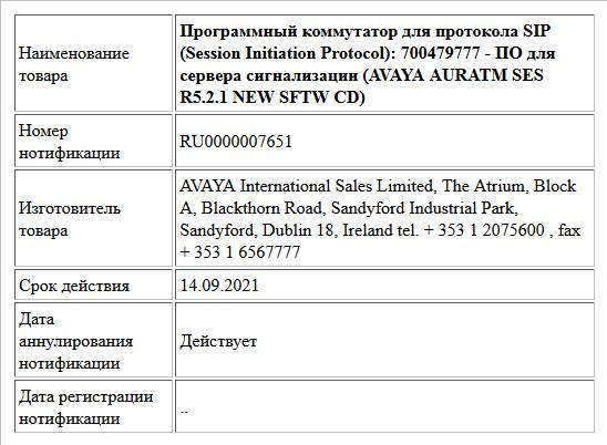Программный коммутатор для протокола SIP (Session Initiation Protocol): 700479777 - ПО для сервера сигнализации (AVAYA AURATM SES R5.2.1 NEW SFTW CD)