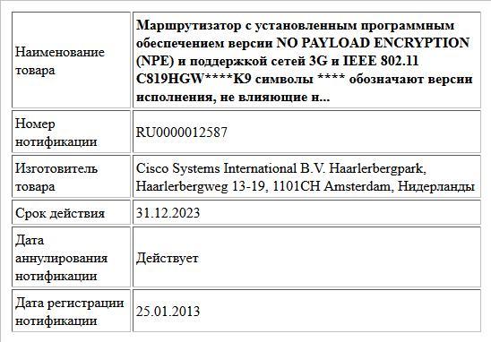 Маршрутизатор с установленным программным   обеспечением версии NO PAYLOAD ENCRYPTION (NPE) и поддержкой сетей 3G и IEEE 802.11  C819HGW****K9  символы **** обозначают версии исполнения, не влияющие н...