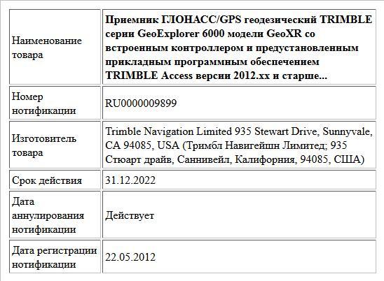 Приемник ГЛОНАСС/GPS геодезический TRIMBLE серии GeoExplorer 6000 модели GeoXR со встроенным контроллером и предустановленным прикладным программным обеспечением TRIMBLE Access версии 2012.xx и старше...