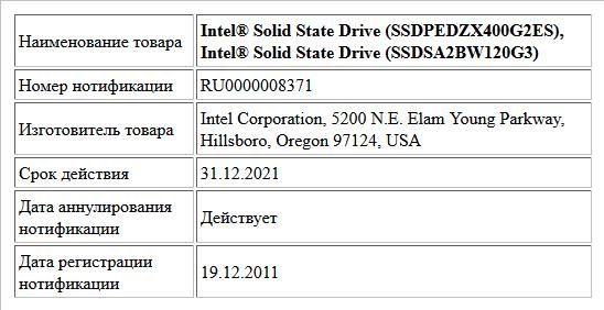 Intel® Solid State Drive (SSDPEDZX400G2ES),  Intel® Solid State Drive (SSDSA2BW120G3)