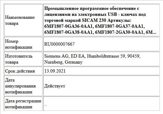 Промышленное программное обеспечение с лицензиями на электронных USB - ключах под торговой маркой SICAM 230 Артикулы: 6MF1807-0GA36-0AA1, 6MF1807-0GA37-0AA1, 6MF1807-0GA38-0AA1, 6MF1807-2GA30-0AA1, 6M...