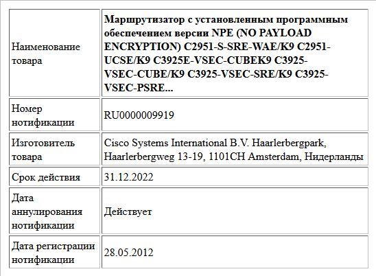 Маршрутизатор с установленным программным обеспечением версии NPE (NO PAYLOAD ENCRYPTION)  C2951-S-SRE-WAE/K9  C2951-UCSE/K9  C3925E-VSEC-CUBEK9  C3925-VSEC-CUBE/K9  C3925-VSEC-SRE/K9  C3925-VSEC-PSRE...