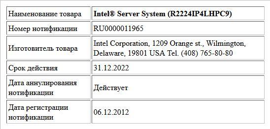 Intel® Server System (R2224IP4LHPC9)