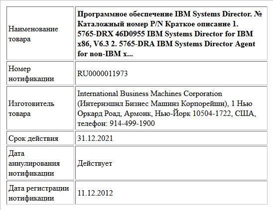 Программное обеспечение IBM Systems Director. № Каталожный номер P/N Краткое описание 1. 5765-DRX 46D0955 IBM Systems Director for IBM x86, V6.3 2. 5765-DRA IBM Systems Director Agent for non-IBM x...