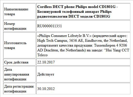 Cordless DECT phone  Philips model CD1801G - Бесшнуровой телефонный аппарат Philips радиотехнологии DECT модели CD1801G