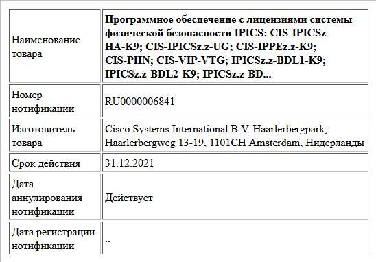 Программное обеспечение с лицензиями системы физической безопасности IPICS:  CIS-IPICSz-HA-K9; CIS-IPICSz.z-UG; CIS-IPPEz.z-K9; CIS-PHN; CIS-VIP-VTG;  IPICSz.z-BDL1-K9;  IPICSz.z-BDL2-K9;  IPICSz.z-BD...
