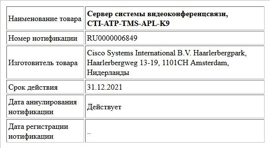 Сервер системы видеоконференцсвязи, CTI-ATP-TMS-APL-K9