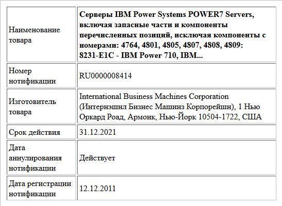 Серверы IBM Power Systems POWER7 Servers, включая запасные части и компоненты перечисленных позиций, исключая компоненты с номерами: 4764, 4801, 4805, 4807, 4808, 4809:   8231-E1C - IBM Power 710, IBM...